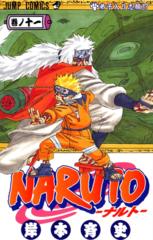011-Naruto