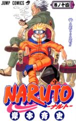 014-Naruto