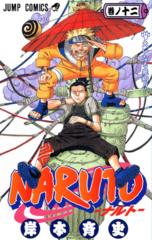 012-Naruto