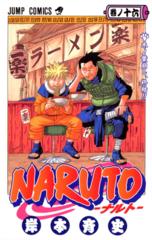 016-Naruto