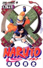 017-Naruto