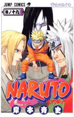 019-Naruto