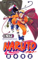020-Naruto