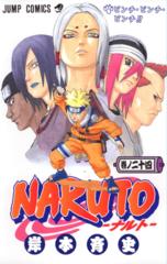024-Naruto