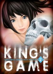 002-King's Game