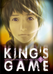 003-King's Game