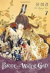 Bride of the Water God Vol.7