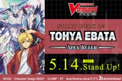 Cardfight!! Vanguard Start Deck 03: Tohya Ebata -Apex Ruler-