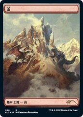 Magic - Assorted Basic Lands $0.05 Each (Mountain Only)