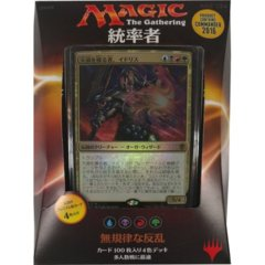 Commander 2016 Deck - Entropic Uprising (UBRG) (Japanese)