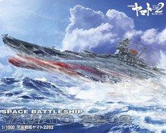 1/1000 - Space Battleship Yamato 2202