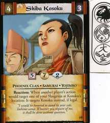 Shiba Kosoku