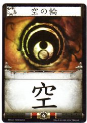 Ring of the Void Kanji