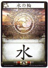 Ring of Water Kanji