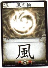 Ring of Air Kanji