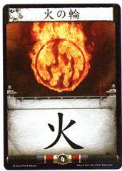 Ring of Fire Kanji