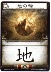 Ring of Earth Kanji
