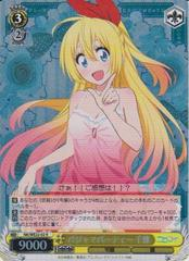 NK/WE22-02 R Chitoge, Pajama Party - Foil