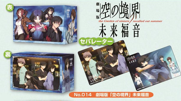 Chara Card Holder Collection Kara no Kyokai Mirai Fukuin No. 014
