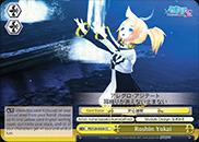 PD/S29-E024 CC Roshin Yukai