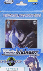Log Horizon Trial Deck (JAPANESE)