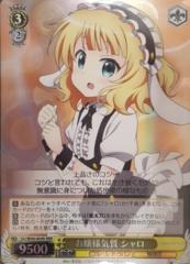 GU/W44-004 RRR Syaro, Ladylike Aura