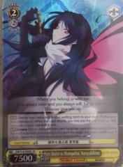 AW/S18-E008S SR Pure Desire to Monopolize, Kuroyukihime