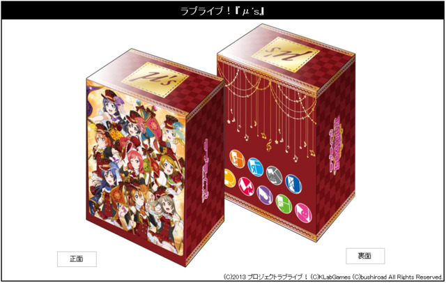 Bushiroad Deck Holder Collection V2 Vol. 031 Love Live! Mu`s