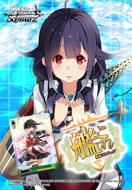 KanColle: 2nd Fleet Booster Box (English Edition)