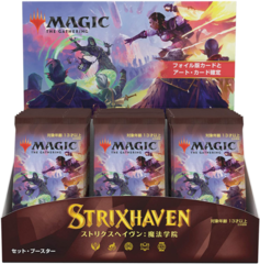 Strixhaven School of Mages Set Booster Box - Japanese (Limit 1)