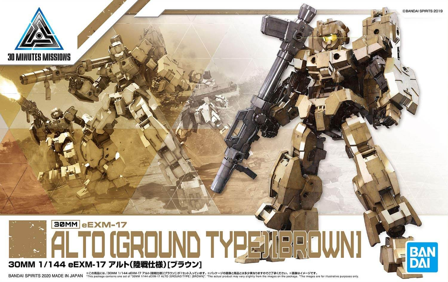 #19 Eexm-17 Alto Ground Type (Brown) 30 Minute Missions, Bandai Spirits 30MM