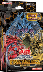 Structure Deck: Sacred Beasts