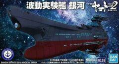 Bandai #08 Wave Motion Experimental Ship Ginga