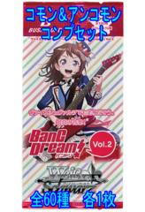 Bang Dreams! Vol 2. Booster Pack (English)