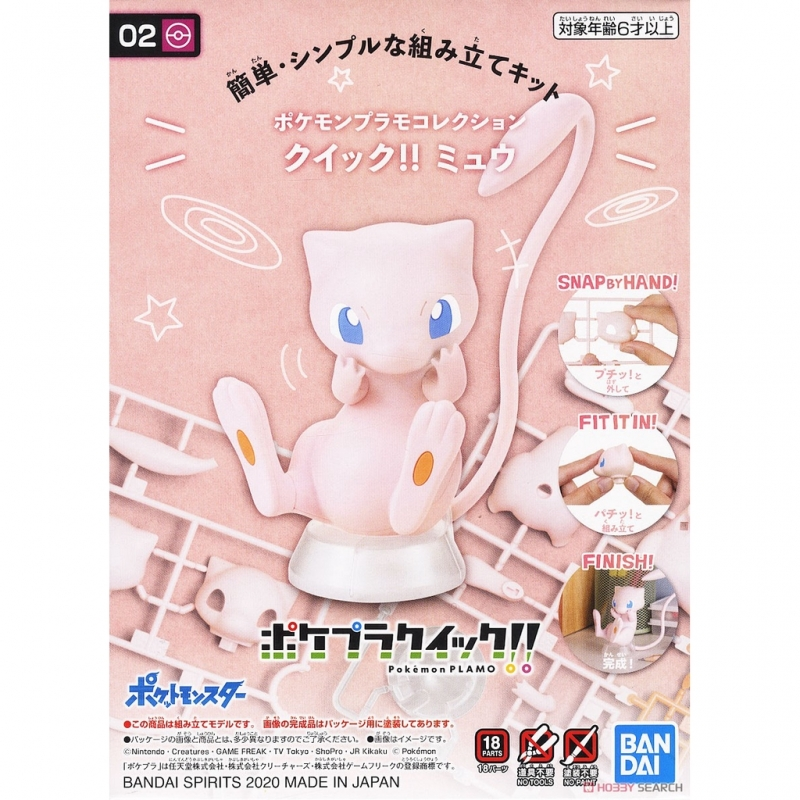 Entry Grade - Pokemon Model Kit Quick!! 02 MEW