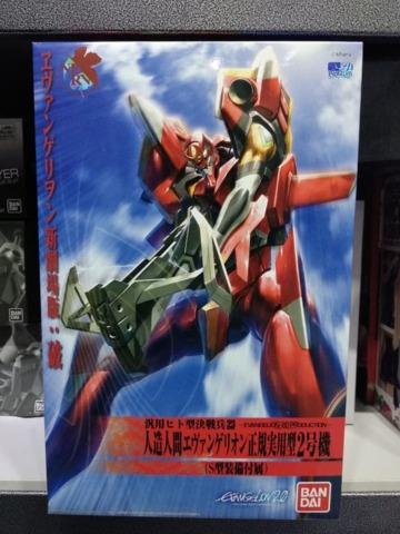 HG Evangelion 02 (New Movie HA Ver.) Model Kit