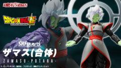 S.H. Figuarts - Dragonball Super Zamasu Potara