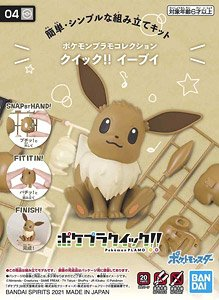 Pokemon Model Kit Eevee