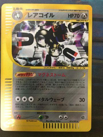 Magneton - 074/092 - Holo Rare