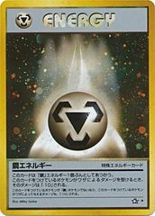 Metal Energy - Holo Rare
