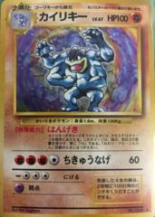 Machamp - Holo Rare