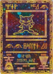 Ancient Mew - Promotional (sealed pack)