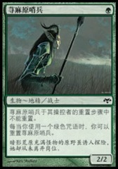 Nettle Sentinel NM EVE Chinese *SALE*