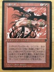 Land's Edge (Japanese) FBB (Foreign Black Border)