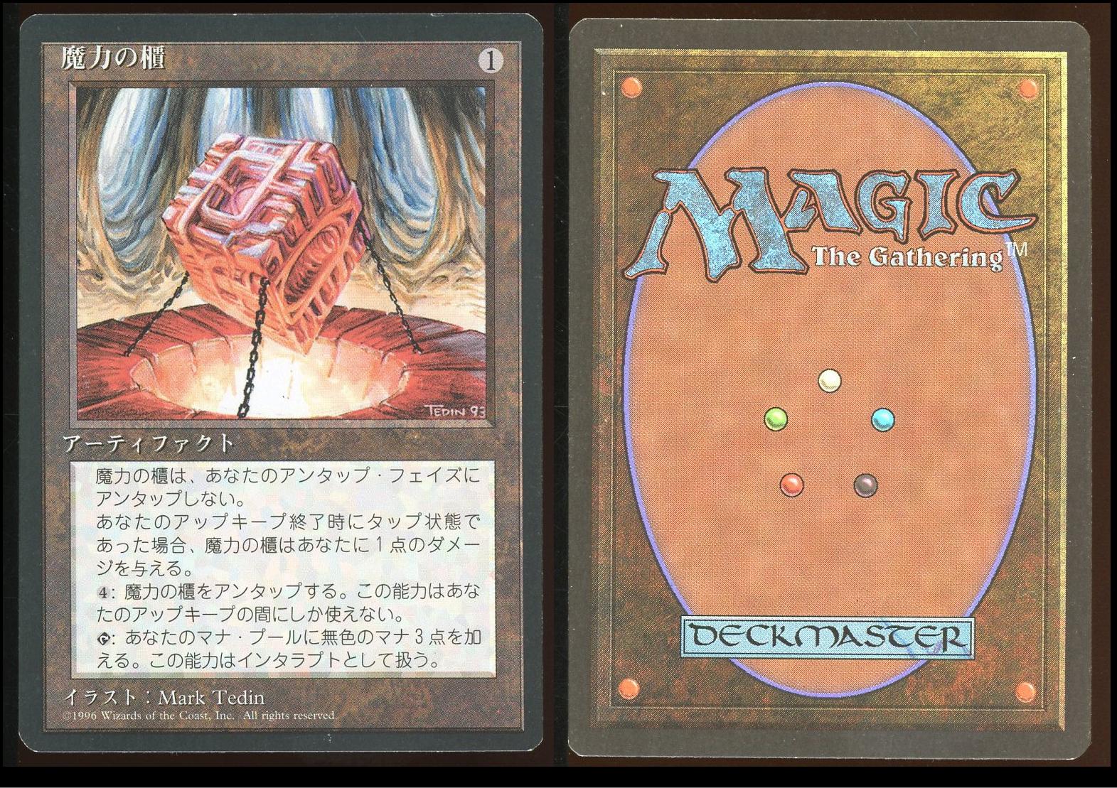 Japanese Mana Vault _3198