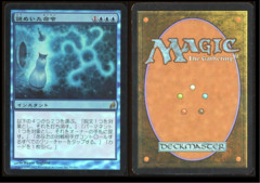 Foil Japanese Cryptic Command _27