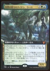 Japanese Uro, Titan of Nature's Wrath Extended Art _3304