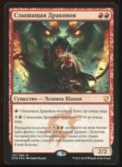 Russian Foil Dragon Whisperer _61