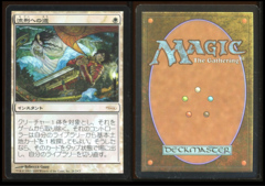 Japanese Foil Path to Exile WPN Promo _67