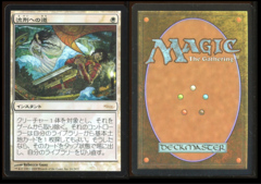 Japanese Foil Path to Exile WPN Promo _68